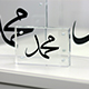 Ism an Nabi (Magnetic Acrylic Small)